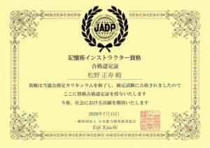 記憶術インストラクター資格・松野正寿