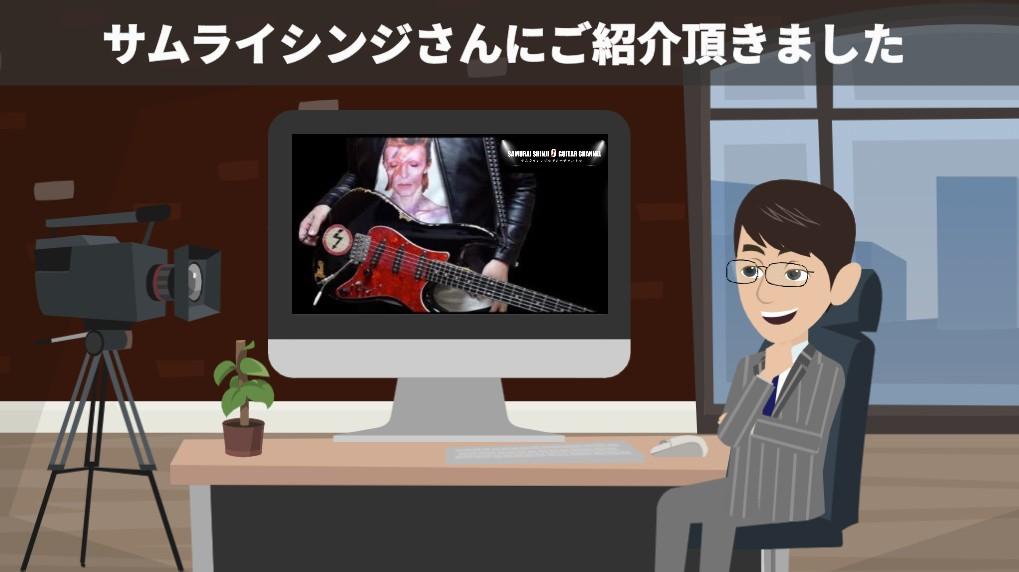 サムライシンジのラジオで紹介してもらいました。