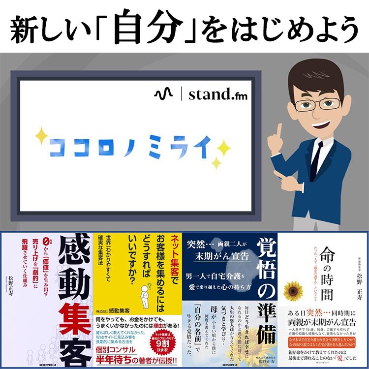 ココロノミライFM。standfmで著者の松野が語ります