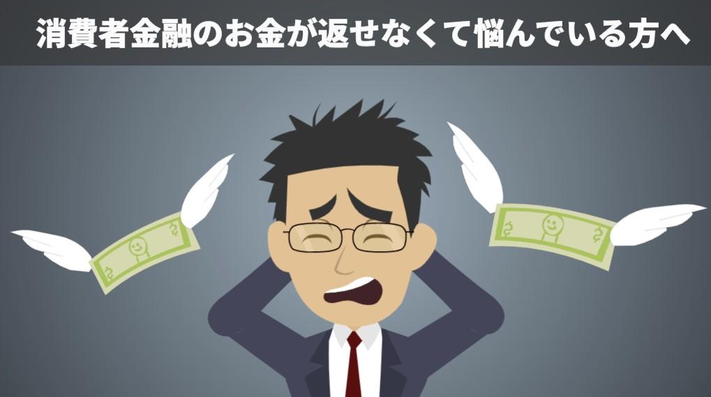 消費者金融からのお金を返せない