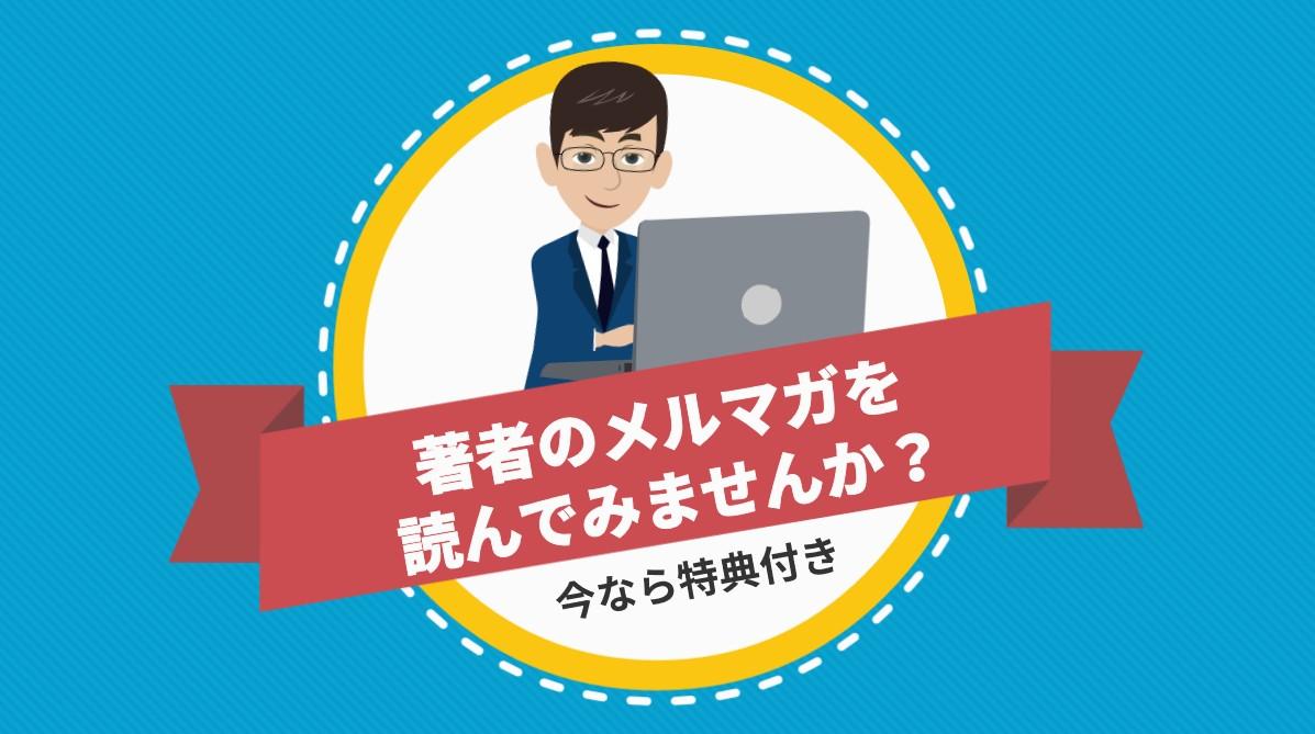 著者松野のメルマガを読んでみませんか?(無料)