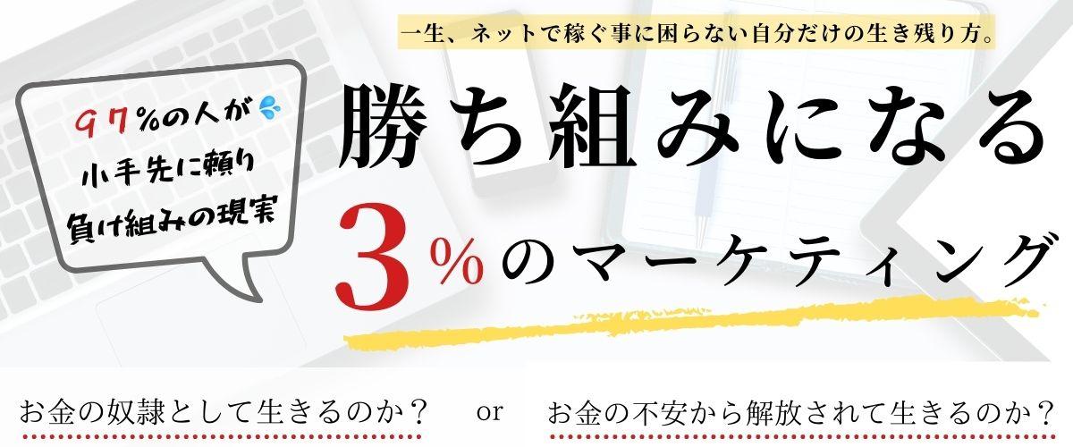 勝ち組みになる3%のマーケティング