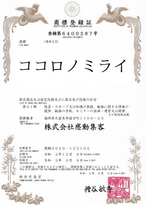 ココロノミライは商標登録されています。