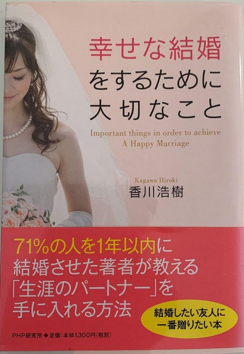 香川浩樹の著書