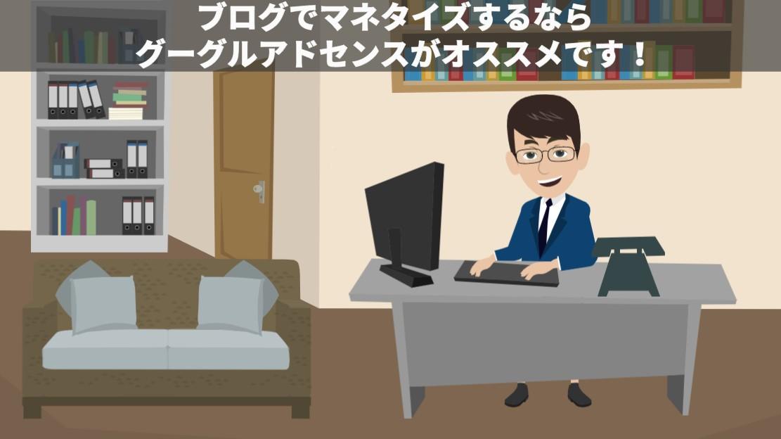 ブログでマネタイムをするならグーグルアドセンスがオススメ!