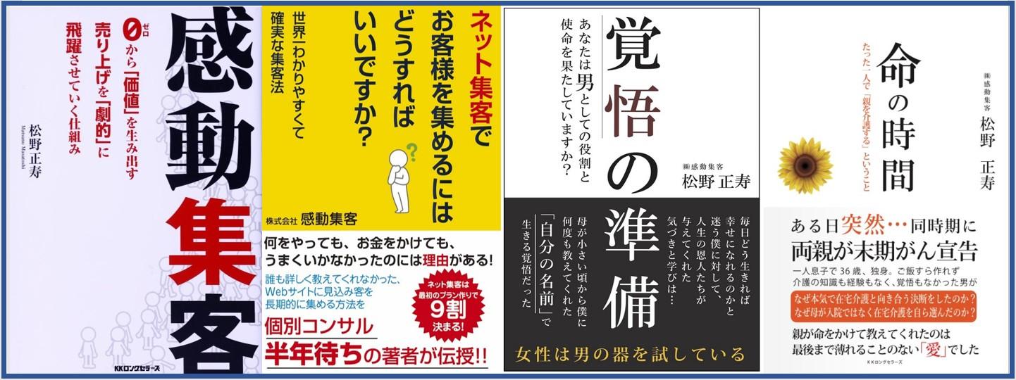 株式会社ロングセラーズより松野正寿の著書一覧。1冊目2014年感動集客、2冊目2017年ネットでお客様を集めるにはどうしたらいいですか?3冊目と4冊目は2冊同時に2020年12月に覚悟の準備と命の時間を出版