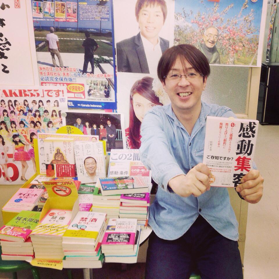 松野正寿初出版・感動集客0から価値を生み出す売り上げを劇的に飛躍させていく仕組み
