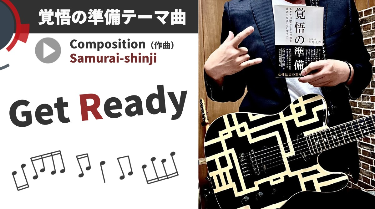 覚悟の準備のテーマ曲・GetReadyサムライシンジ作曲